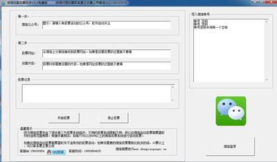 票王微信投票刷票软件V9.0 绿色版