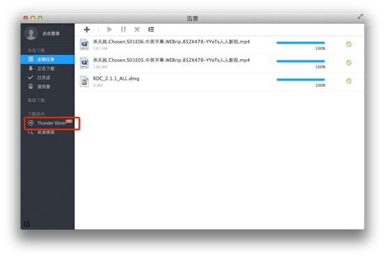 迅雷9 for macV3.0.8 MAC版