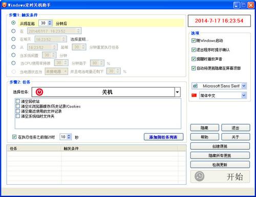 定时关机助手V2.0.1.9 电脑版