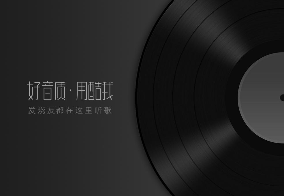 酷我音乐盒2017V8.7.1.0 官方版