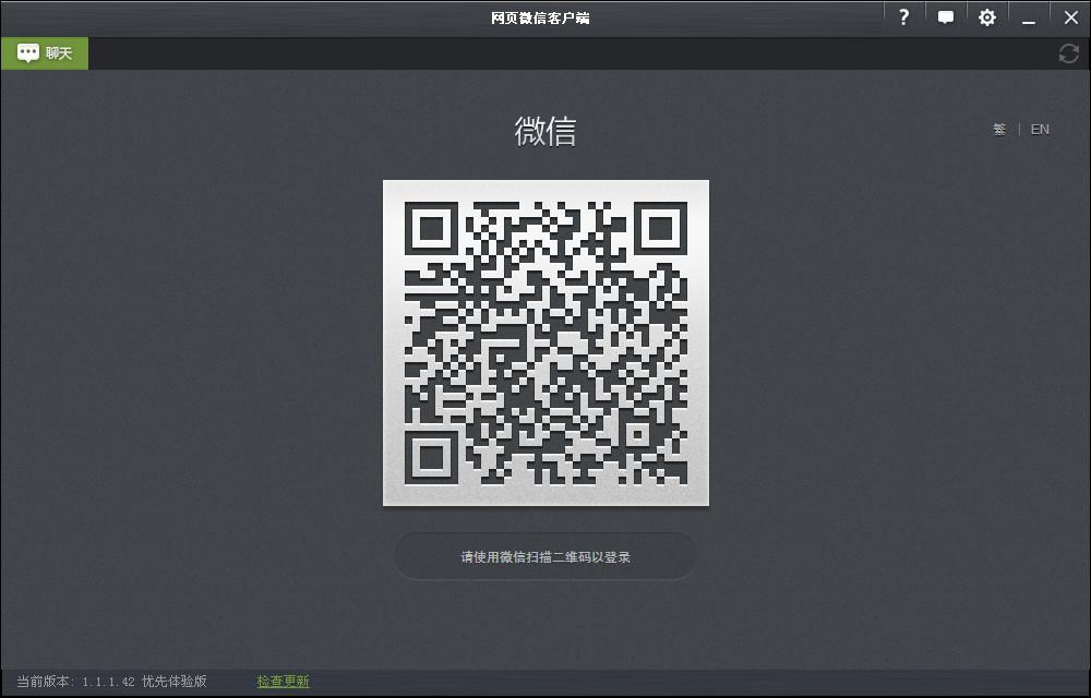 微信2017V2.4.0.1 电脑版