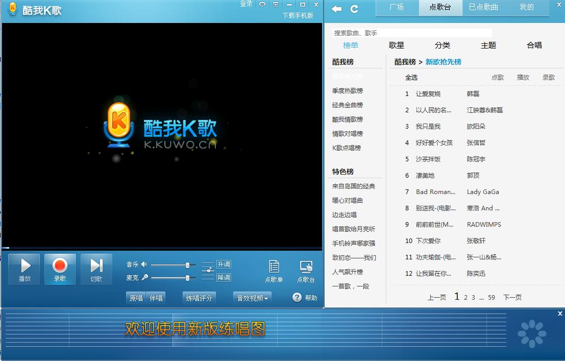 酷我K歌2017V3.2.0.6 官方版