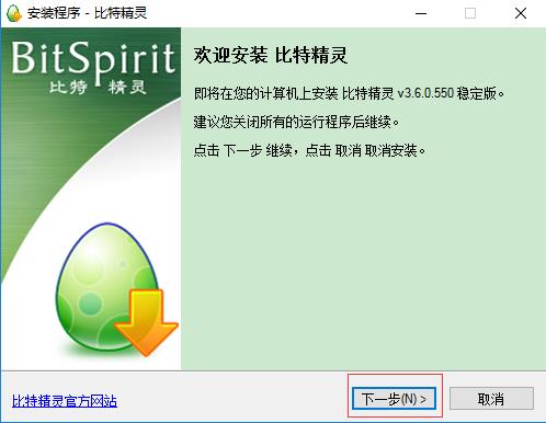 比特精灵V3.6.0.550 万博手机客户端版