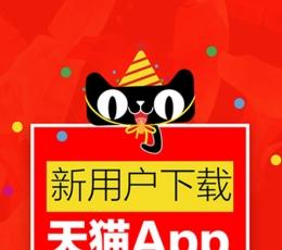 天猫客户端下载_天猫安卓手机版下载