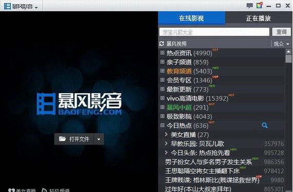 暴风影音5官方+去广告+破解VIPV5.49 电脑版