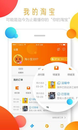 手机淘宝V6.7.0 官方版
