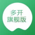 微信多开旗舰版 V1.4 安卓版