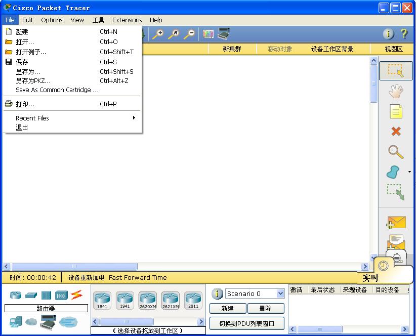 思科模拟器V6.2 电脑版