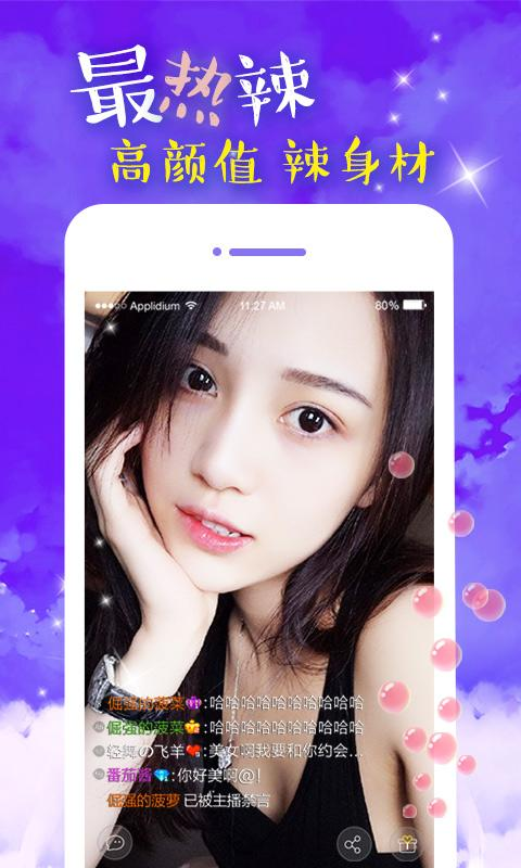 水仙直播app福利视频V1.0 福利版