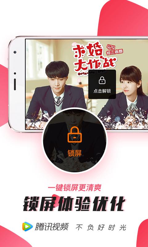 腾讯视频手机版V5.5.2.11955 安卓版
