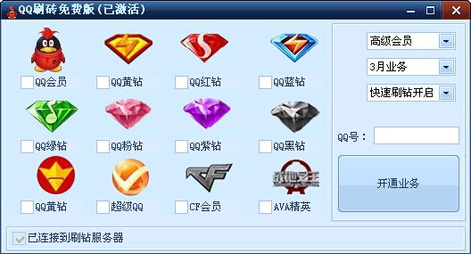 2017最新QQ刷钻V3.7 免费版