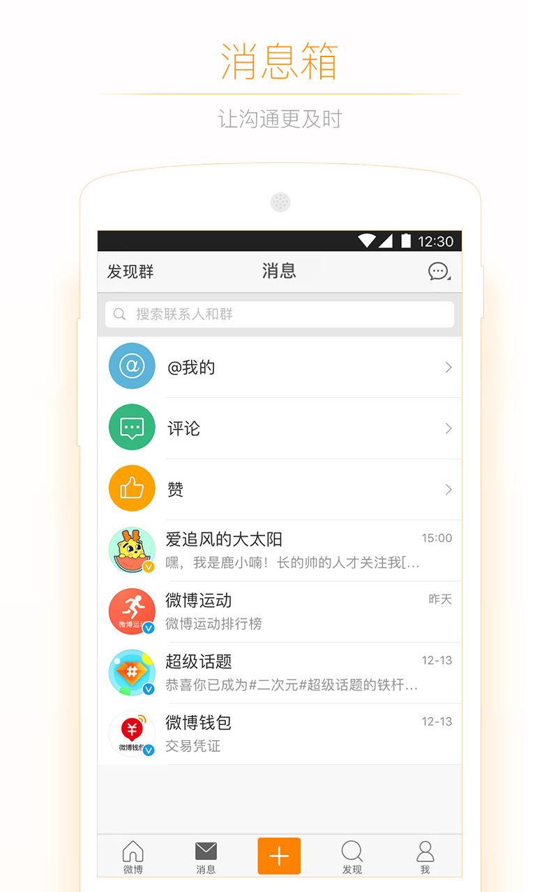 新浪微博APPV7.4.1 安卓版