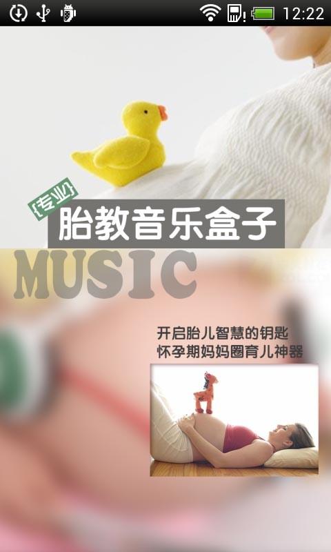 专业胎教音乐V4.0.6 安卓版