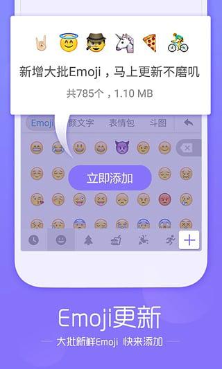 搜狗手机输入法V8.10 安卓版