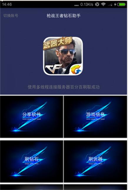 枪战王者钻石助手V2.8.4 安卓版