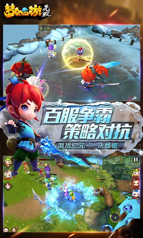 梦幻西游V1.3.3 安卓版