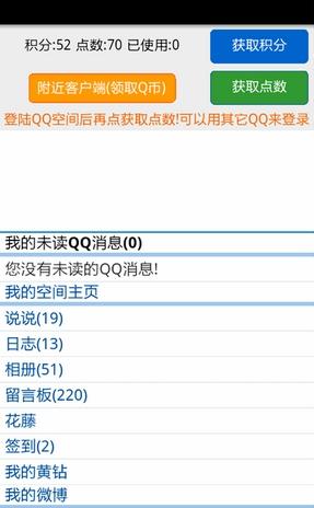 免费刷q币软件免费版V3.7.1 安卓版