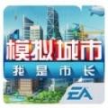 模拟城市我是市长无限修改版 V1.2.8.1222 安卓版