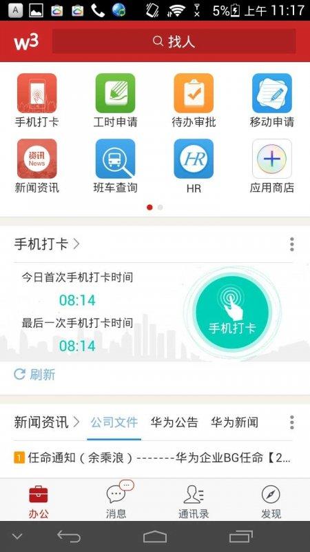 华为w3V3.4.8 安卓版