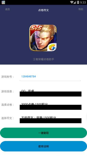 王者荣耀免费刷点券刷英雄皮肤软件V2.0 安卓版