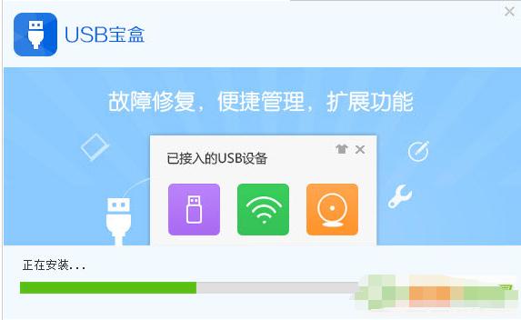 USB��盒V3.2.9.30 官方版