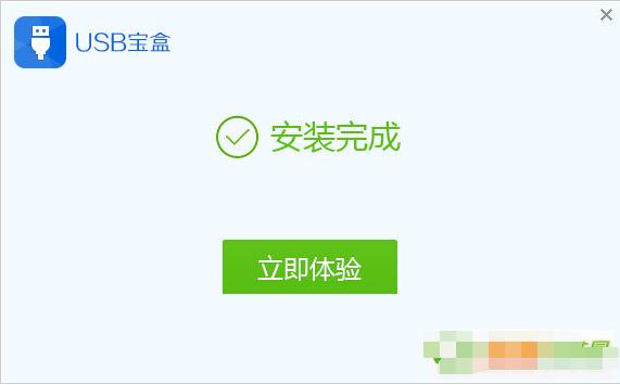 USB宝盒V3.2.9.30 官方版