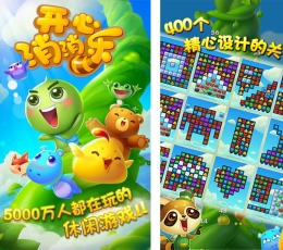 儿童手机游戏4-7岁手游下载_儿童开心消消乐安卓版V1.39安卓版下载
