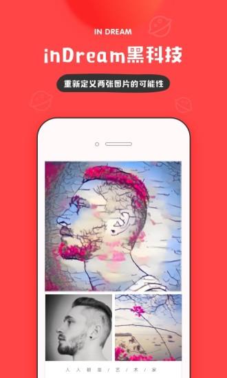 in美图V3.0.4 安卓版
