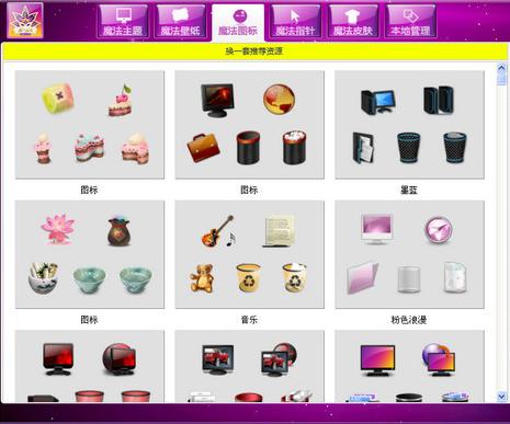 魔法桌面美化王下载V5.1.9 安卓版