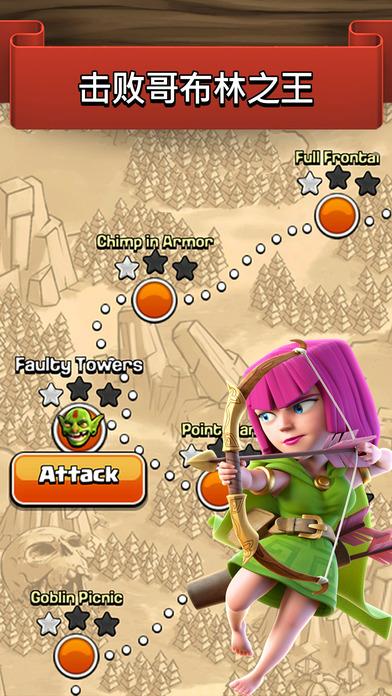 部落冲突(Clash of Clans)V8.709.23 iPhone版