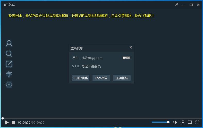 BT宅破解版V5.0.2.1 电脑版