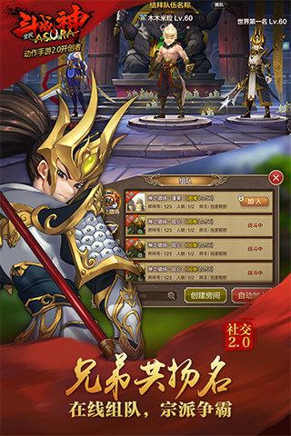 全民斗战神V1.1.14 安卓版