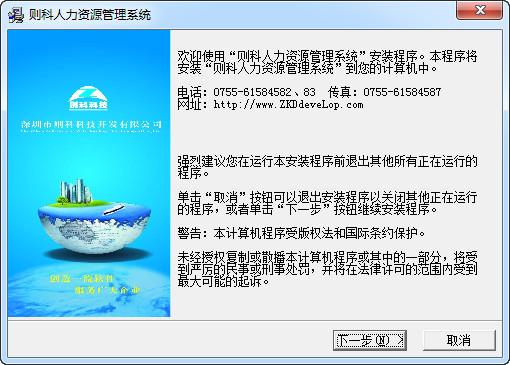 则科人力资源管理软件V17.0 pc版