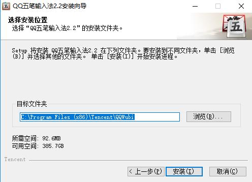 QQ五笔V2.2.334.400 电脑版