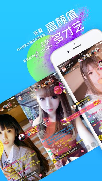 敢聊直播V6.5.5 iPhone版