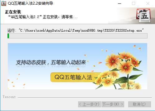 QQ五笔2017V2.2.334.400 电脑版