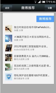 微信3.6V3.6 安卓版