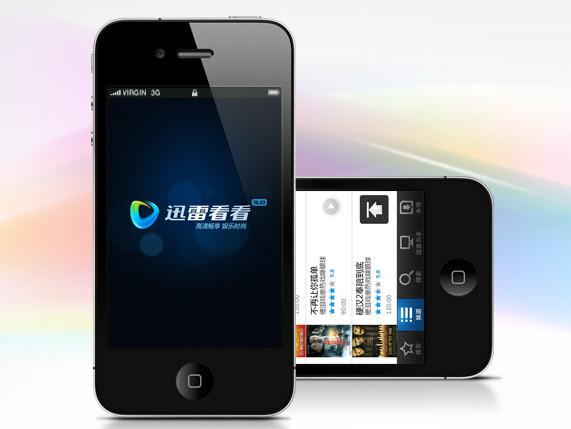 迅雷看看iPhone版V5.6 iOS版