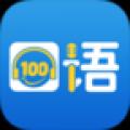 口语100 V4.3.1 安卓版