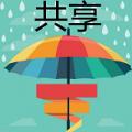 共享雨伞安卓版