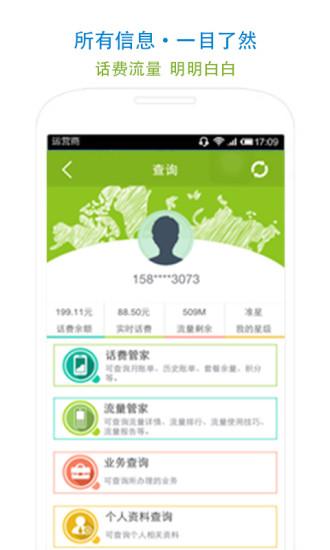 贵州移动网上移动营业厅V5.0.0 安卓版
