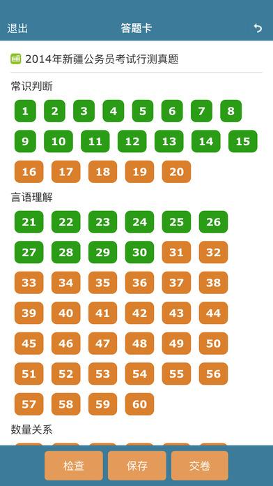 考试酷V5.1.3 安卓版