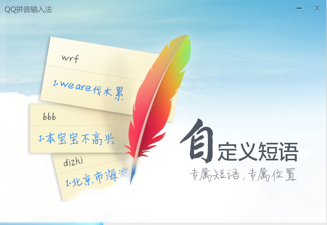 QQ拼音纯净版V5.5.3804.400 电脑版