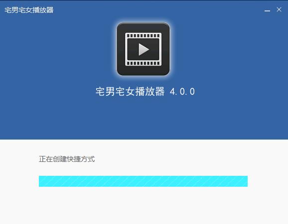宅男宅女播放器2017V4.0.0 电脑版