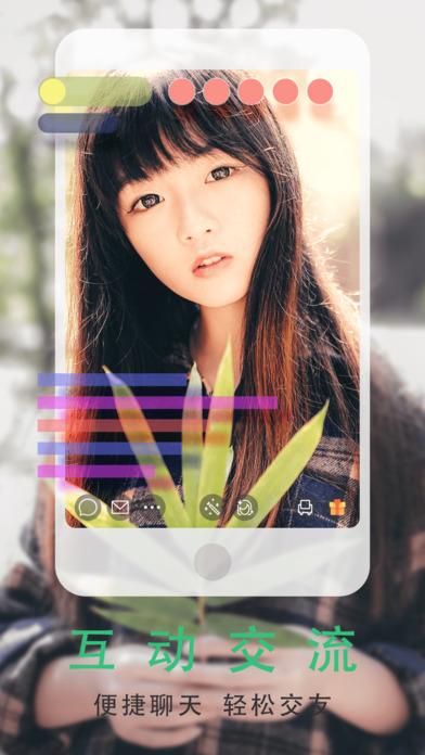 九秀交友直播V3.2 苹果版
