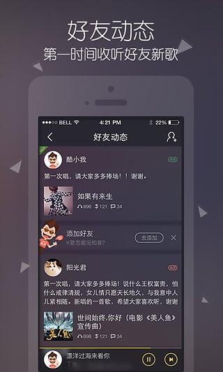 酷我音乐appV8.4.6.3 安卓版