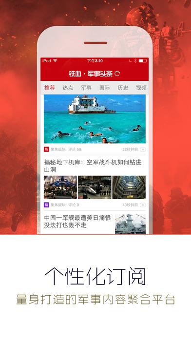 铁血军事头条V1.2.10 iPhone版