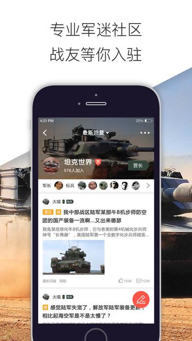 看军事V2.1.0 安卓版