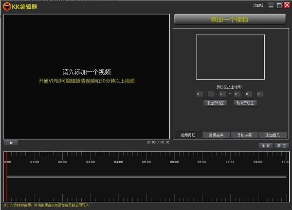 kk录像机vip破解版V2.7.0.1 电脑版