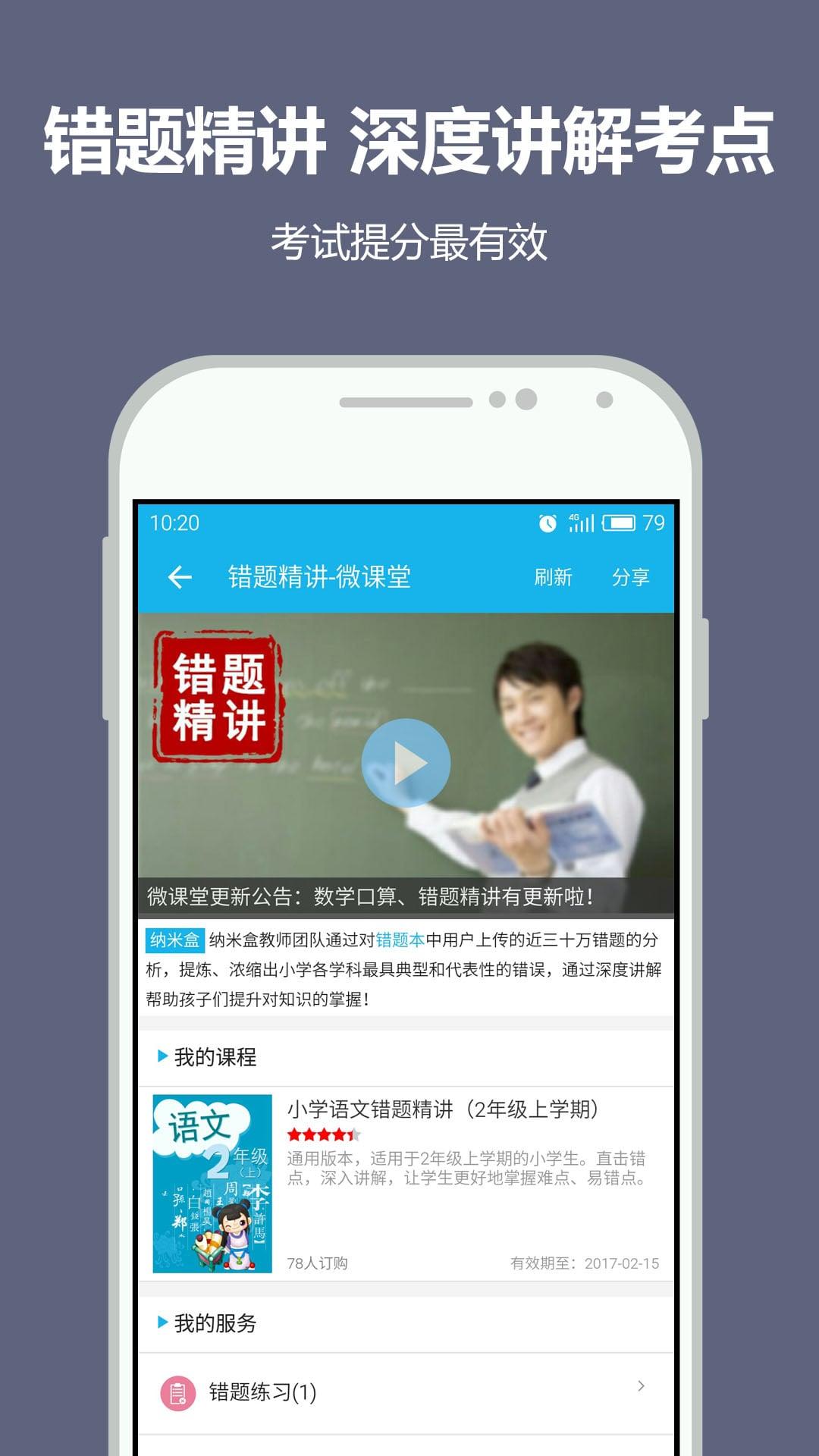 纳米盒appV3.0.6 安卓版